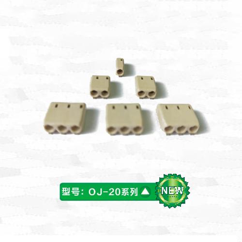 OJ-20系列
