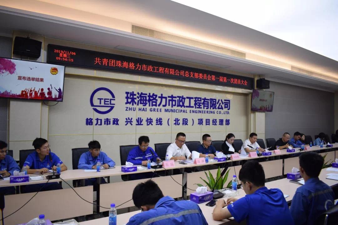 共青团珠海格力市政工程有限公司团总支委员会第一届第一次团员大会顺利召开