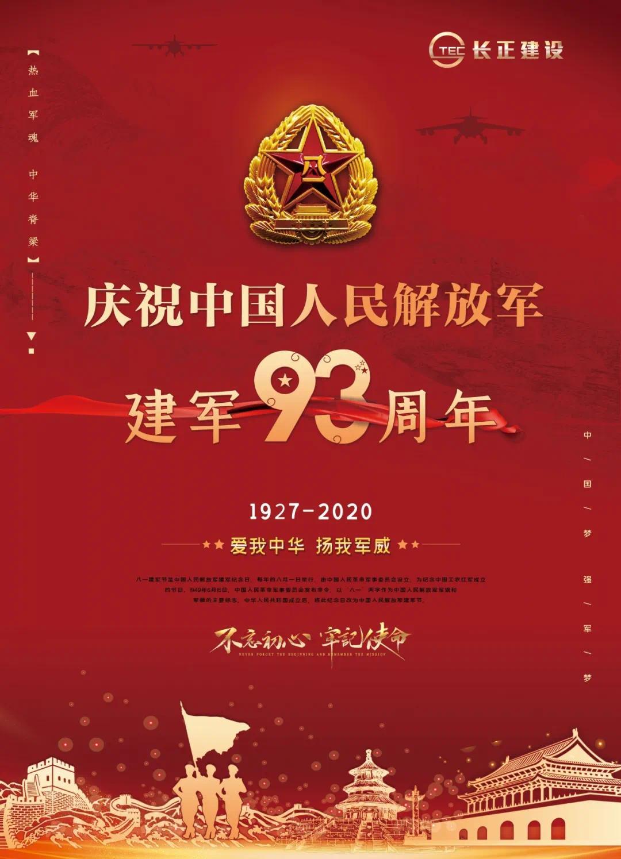 八一拥军 鱼水情深 | 庆祝中国人民解放军建军93周年