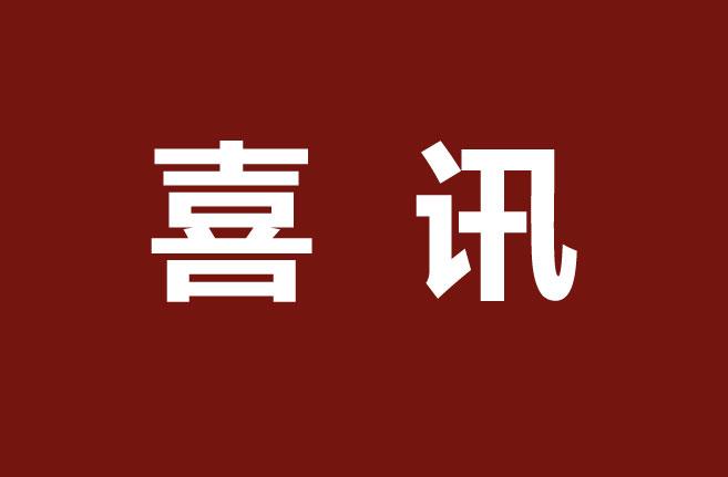 """长正建设获""""2020年度珠海市 劳务资信评价优秀组织奖""""荣誉称号"""