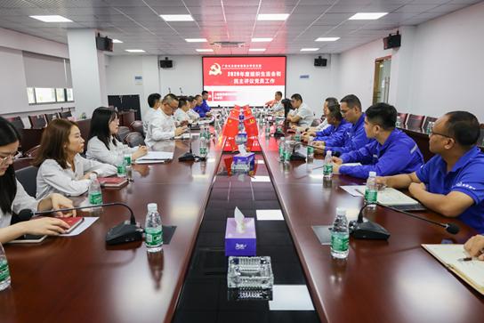 长正公司党支部召开2020年度组织生活会