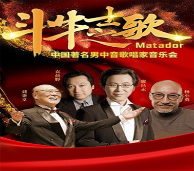 斗牛士之歌中国著名男中音歌唱家音乐会