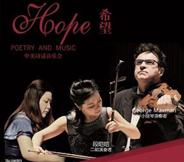 "《Hope""希望""中美诗话音乐会》"