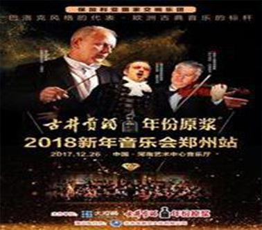 Bulgarian National Symphony Orchestra New Year Concert 2018-Zhengzhou city