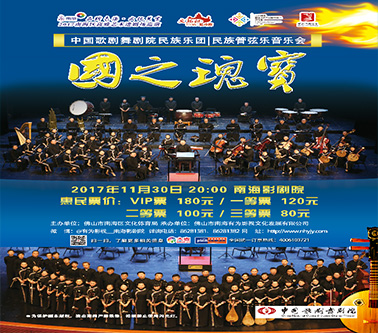 National Opera and Dance Orchestra Concert--
