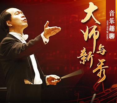 Art Salon: Musicians Talk with Mastero Zhang Guoyong