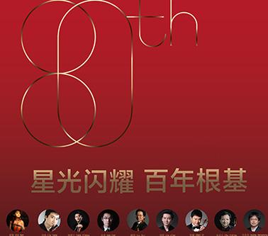 《星光闪耀 百年根基》著名小提琴教育家林耀基教授诞辰80周年