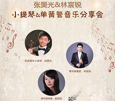 The Juilliard School Soloist-- Zhang Yanguang and Lin Chenrui Concert