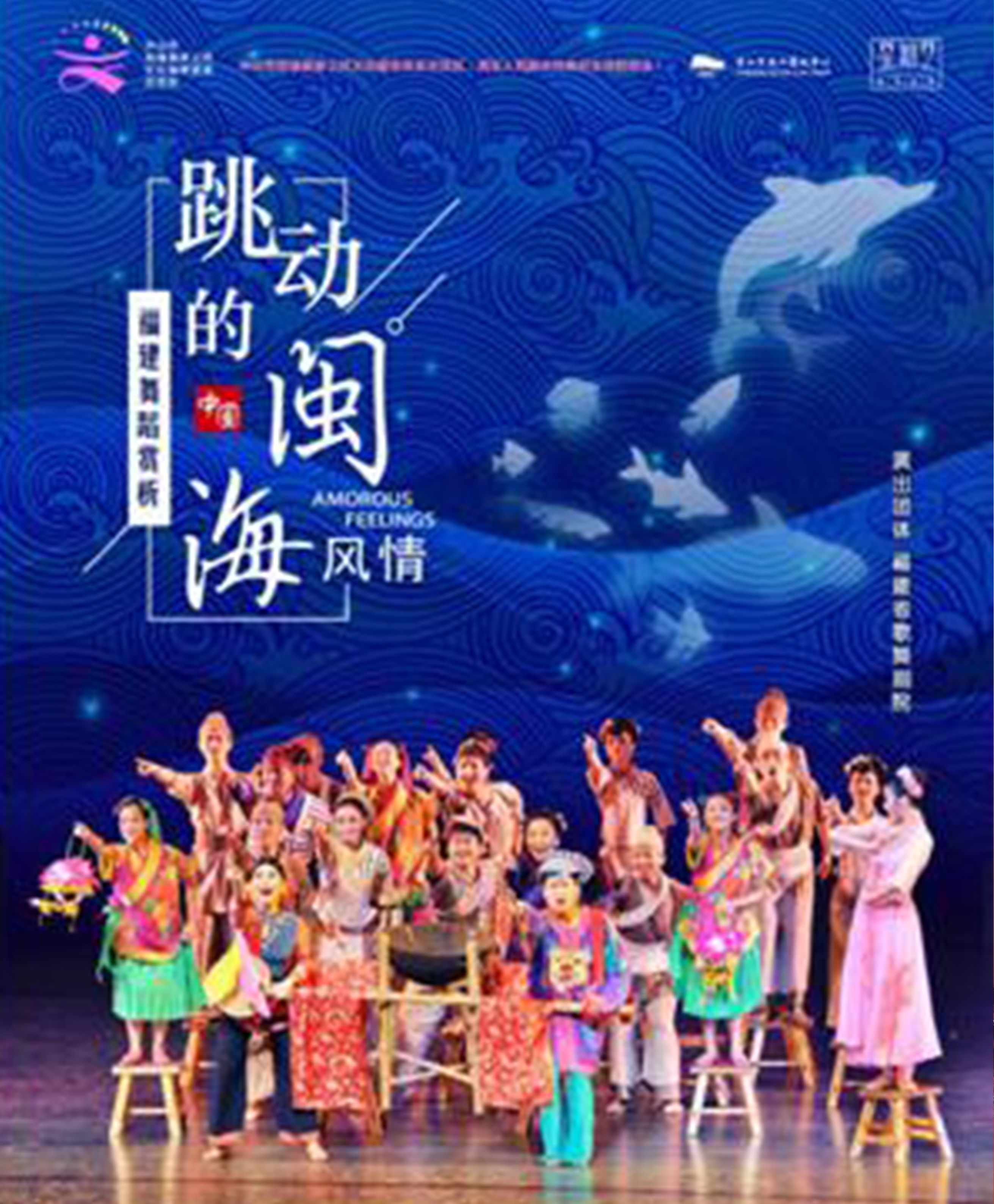 Tuesday Art Salon: Dancing Sea -- Appreciation of Fujian Dance