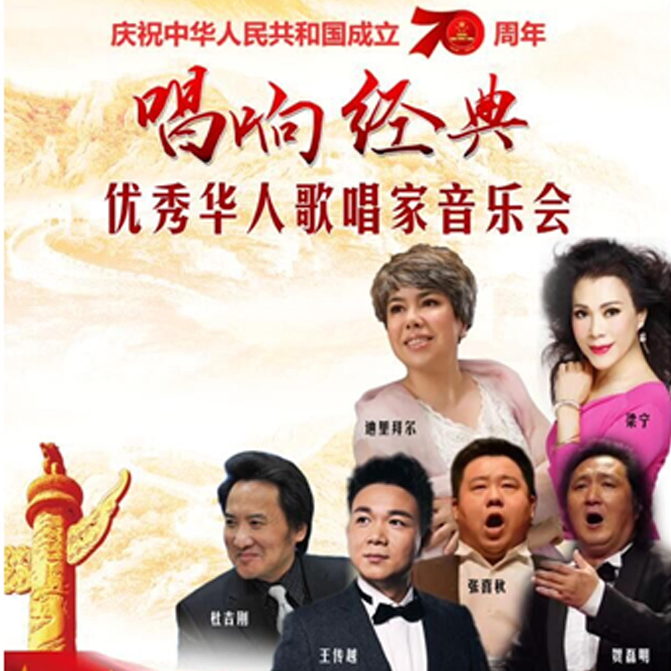 唱响经典——优秀华人歌唱家音乐会