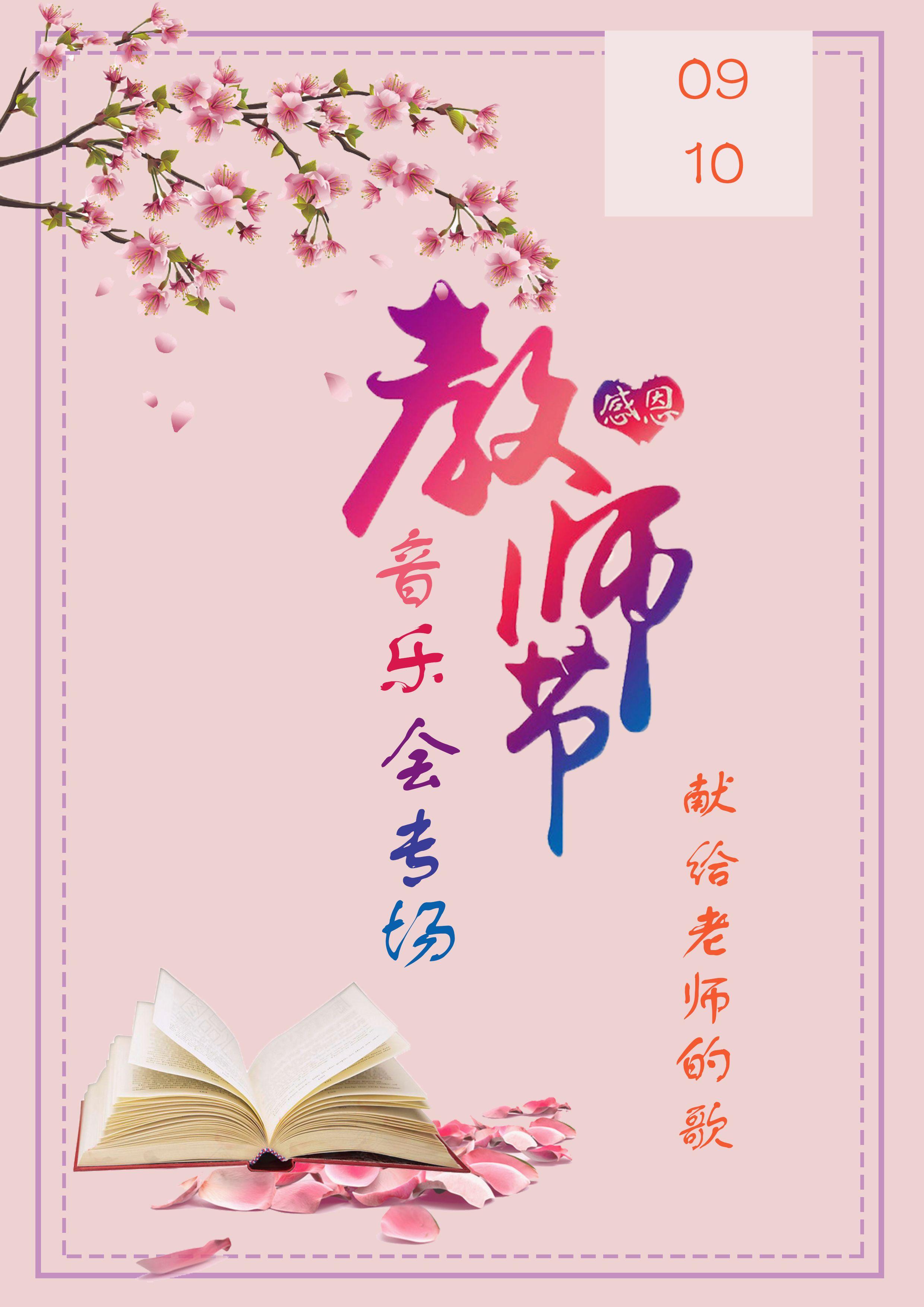 从中国走向世界的著名歌唱家  献给老师的歌—教师节专场音乐会