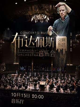 布达佩斯交响乐团音乐会