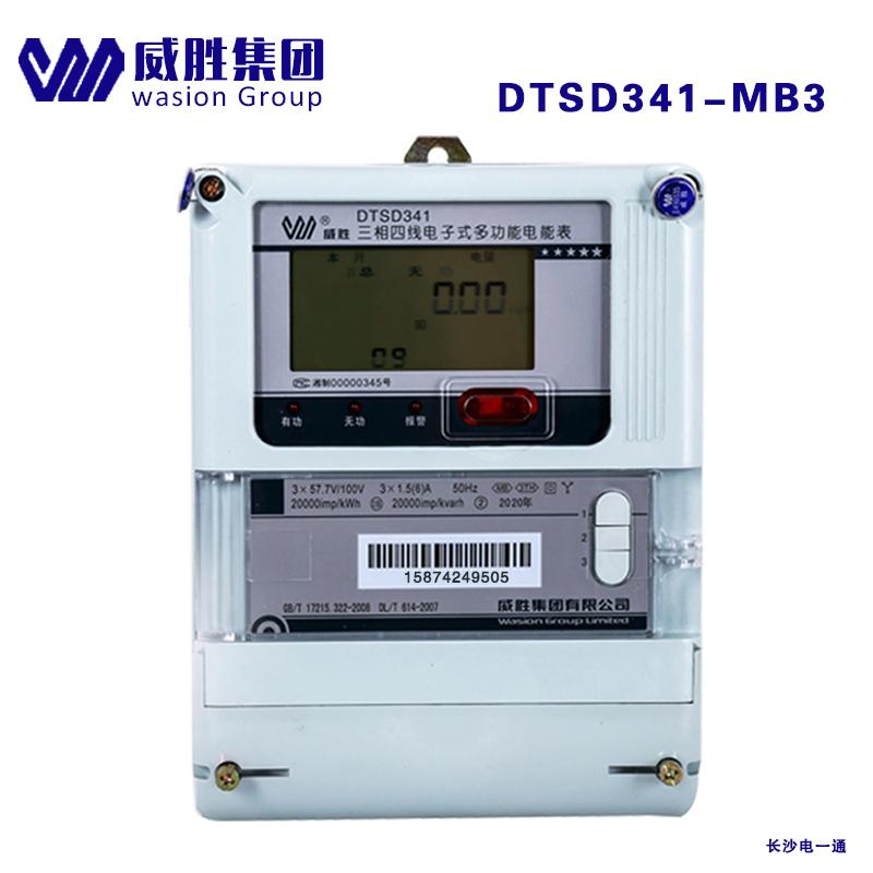 威胜DTSD341-MB3