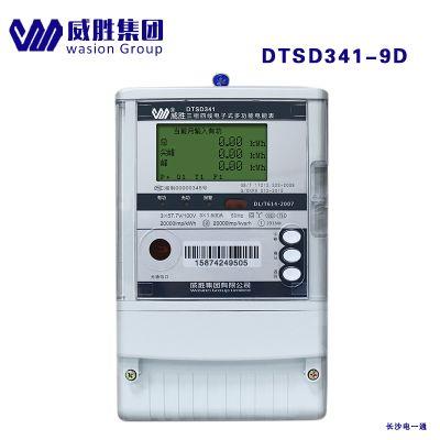 威胜DTSD341-9D