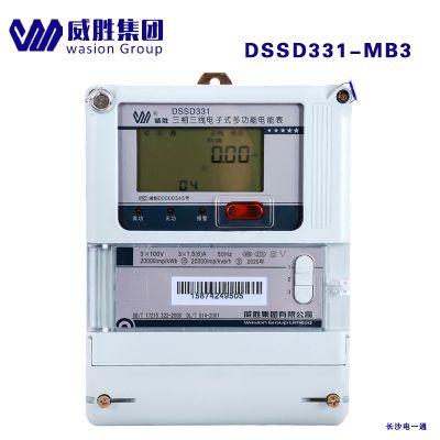 威胜DSSD331-MB3