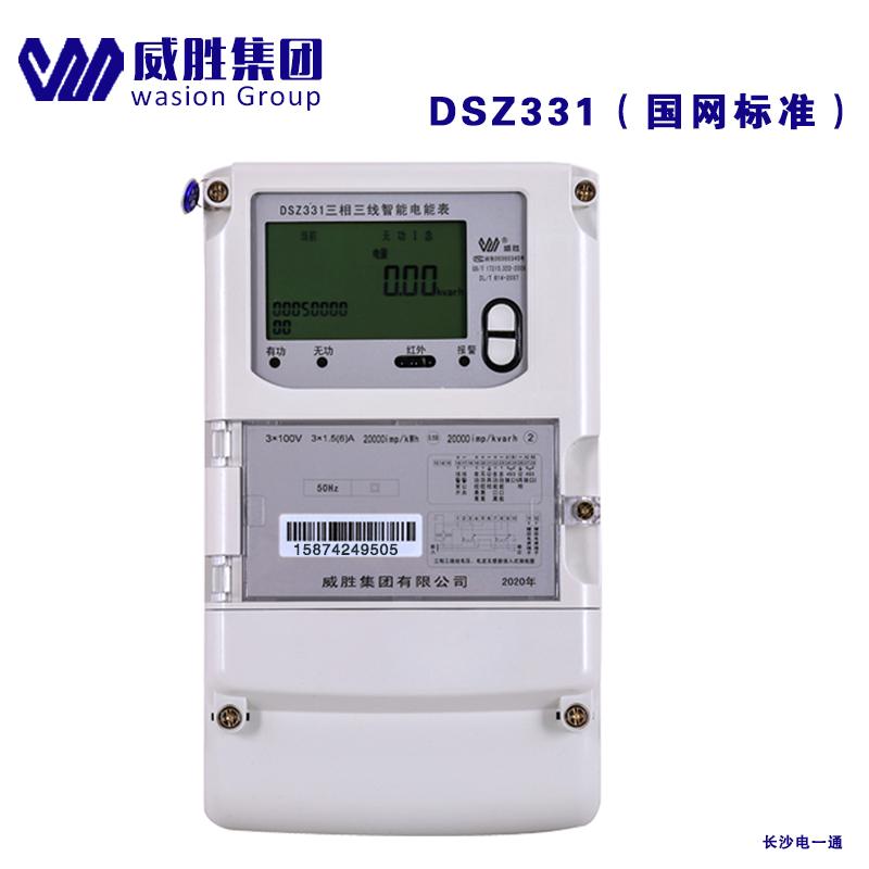 威胜DSZ331