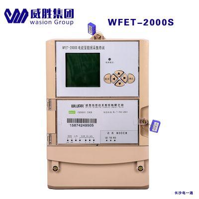 威胜WFET-2000S电能量数据采集终端