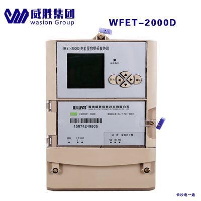 威胜WFET-2000D电能量数据采集终端