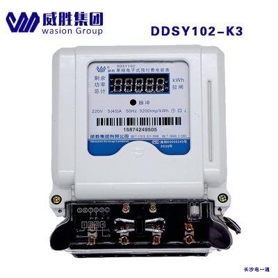 威胜DDSY102-K3
