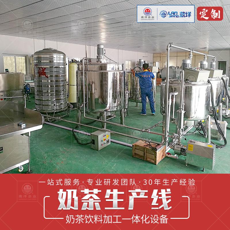奶茶生产线 果汁饮料加工设备 奶茶调配灌装包装生产线