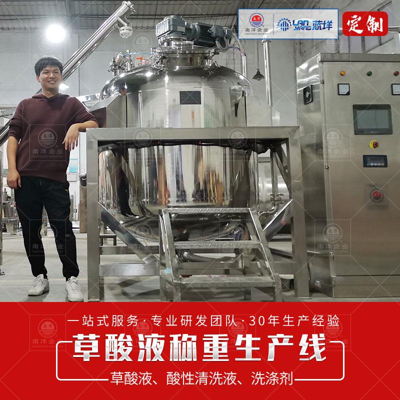 草酸液称重生产线 清洗剂化工不锈钢反应釜 自动配料称重配料釜
