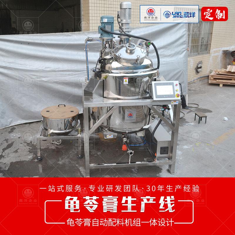 龟苓膏果冻制作设备 自动化龟苓膏加工生产线  果冻配料生产设备-南洋企业