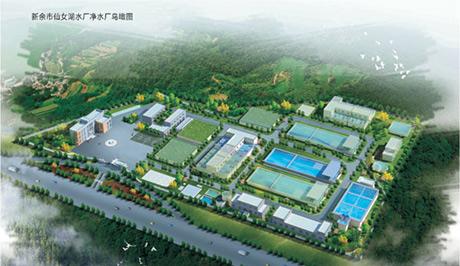 新余市仙女湖水厂工程