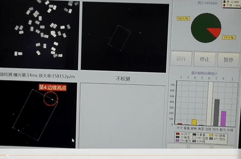 高分辨率硅片缺陷检测系统