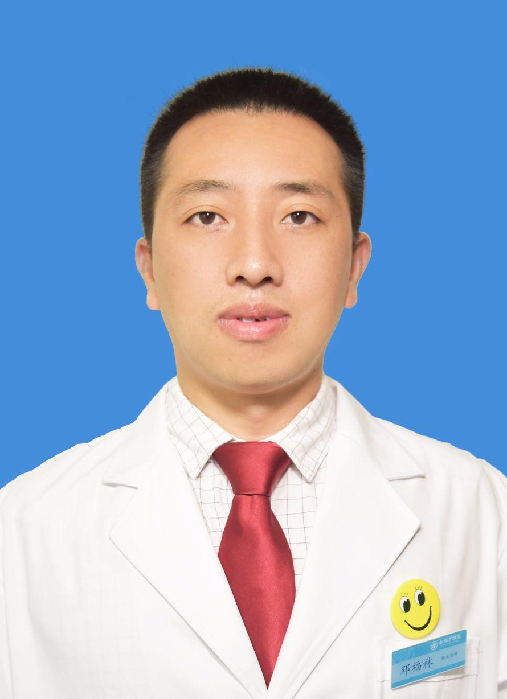 邓福林执业医师
