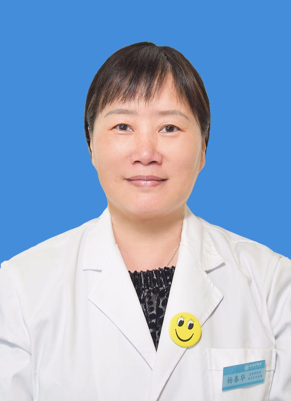 杨春华副主任中医师