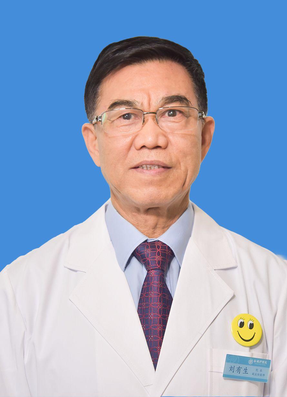 刘有生普外科副主任医师