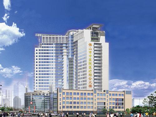 佛山市中醫院醫療綜合大樓