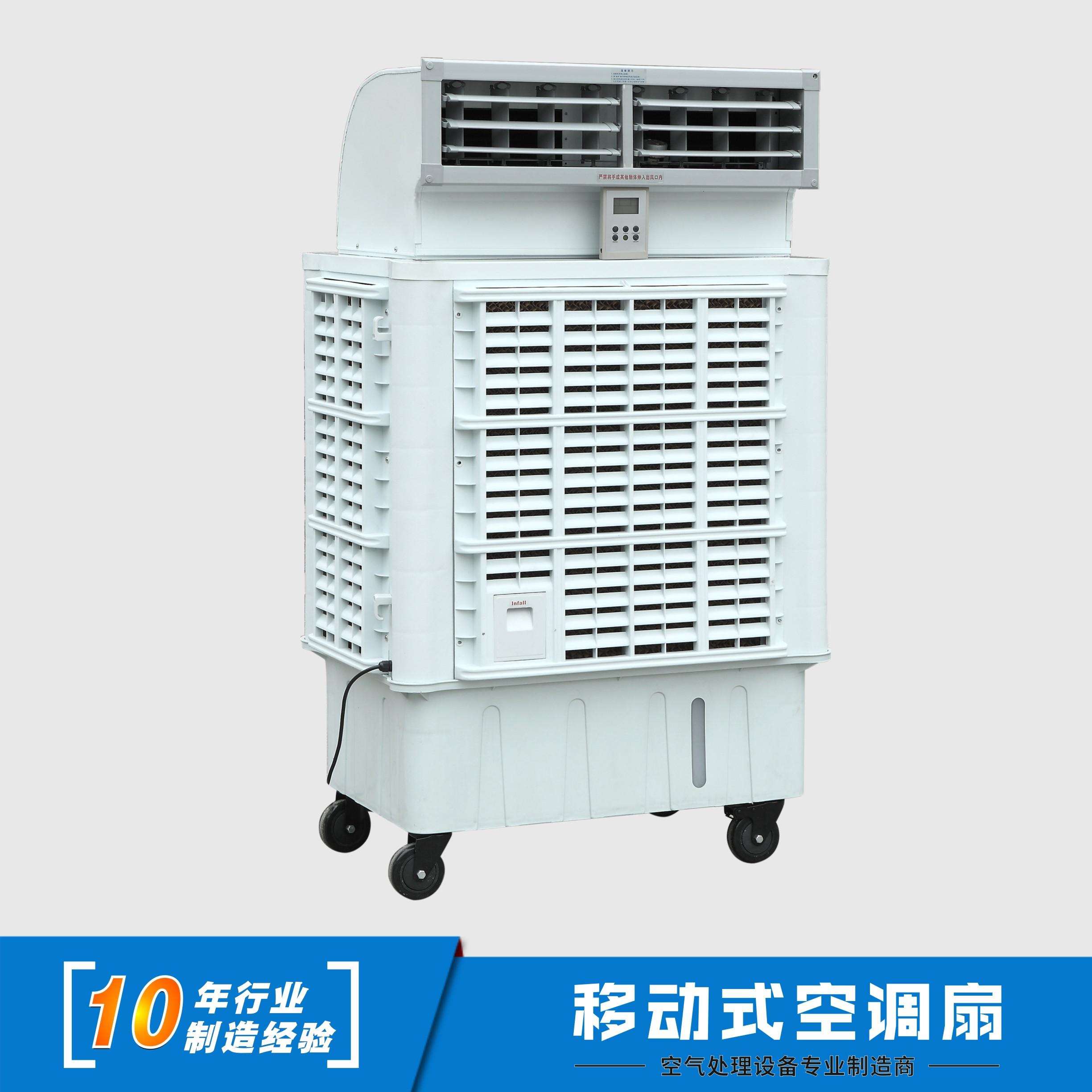 8000风量离心式空调扇
