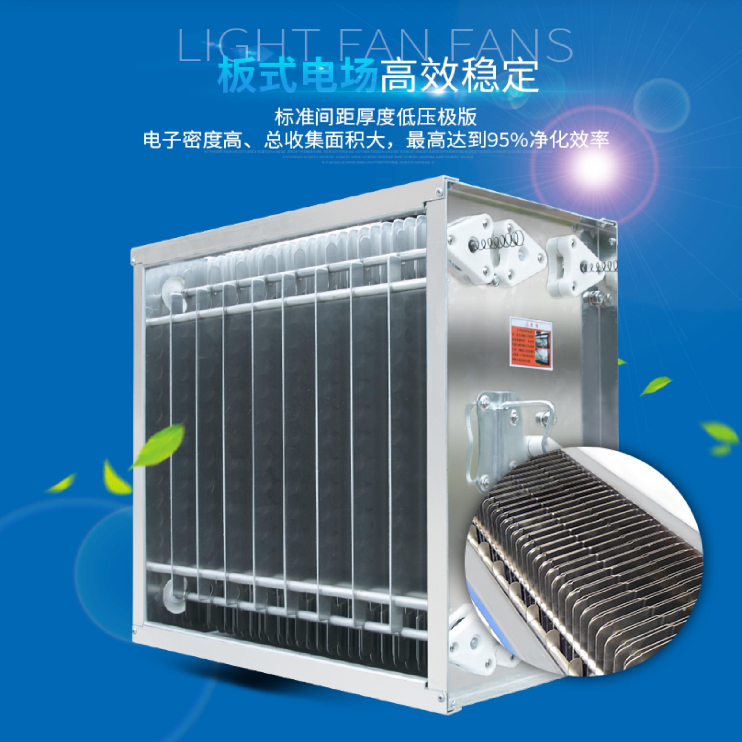 超低空-静电式油烟净化器