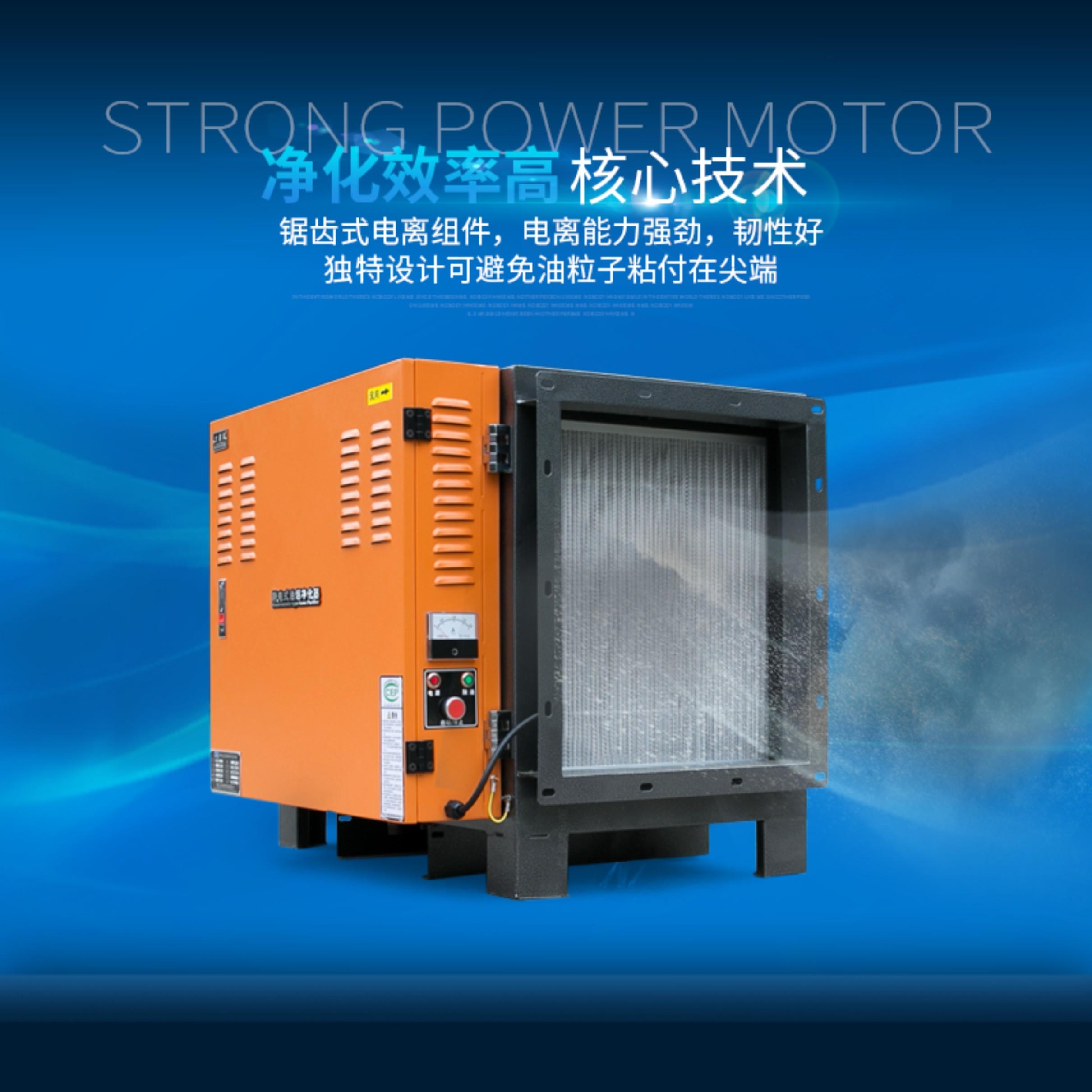 高空-静电式油烟净化器