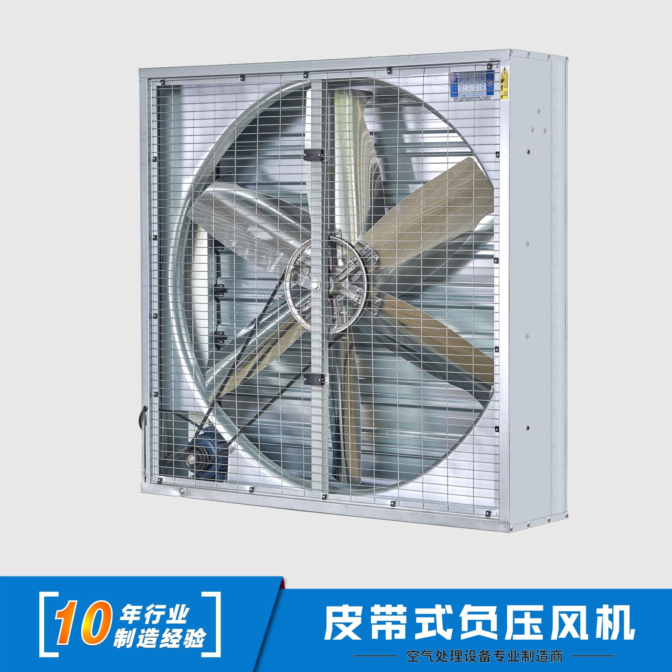 皮带式负压风机(350厚度)