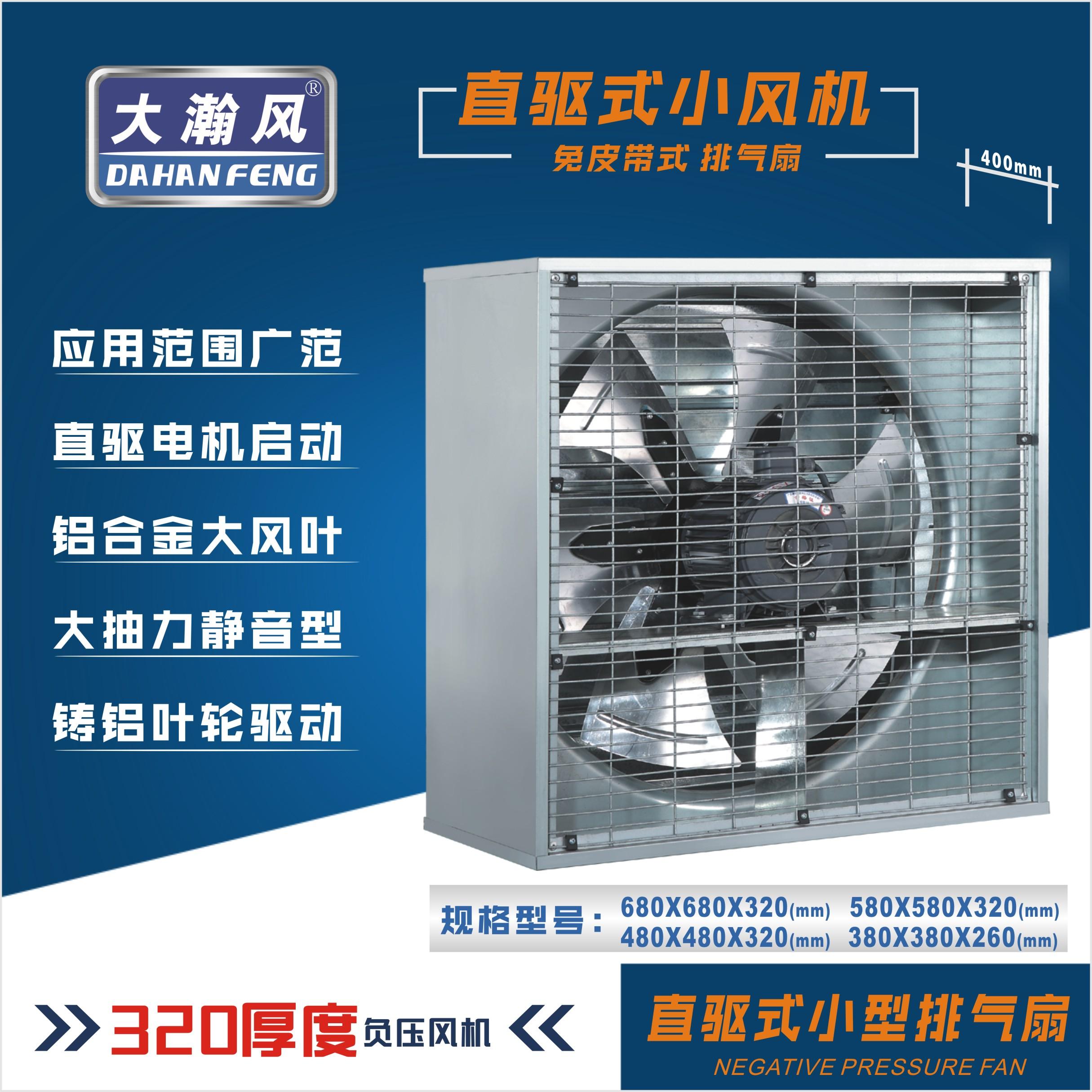 直驱式小风机排气扇
