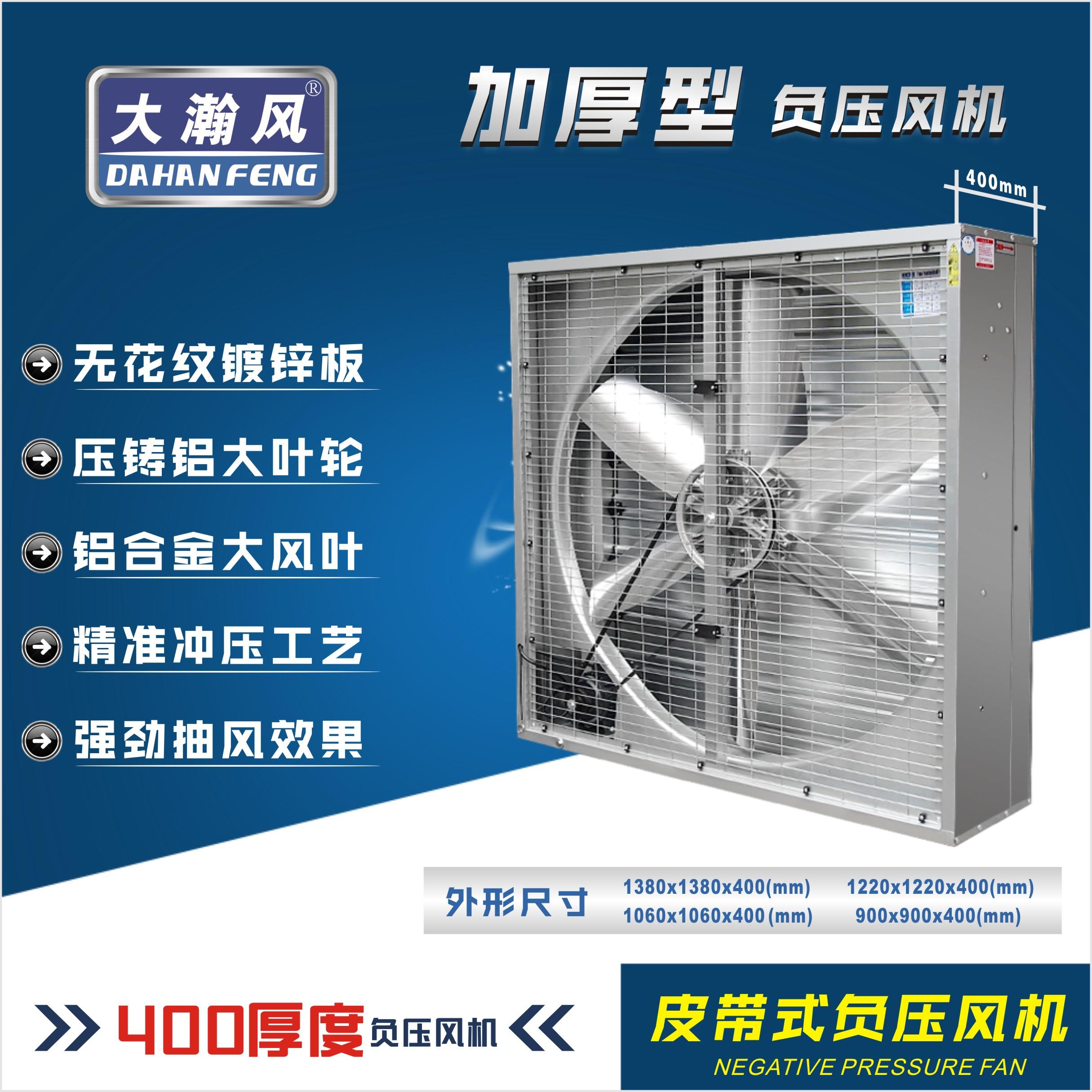 皮带式负压风机(400厚度)