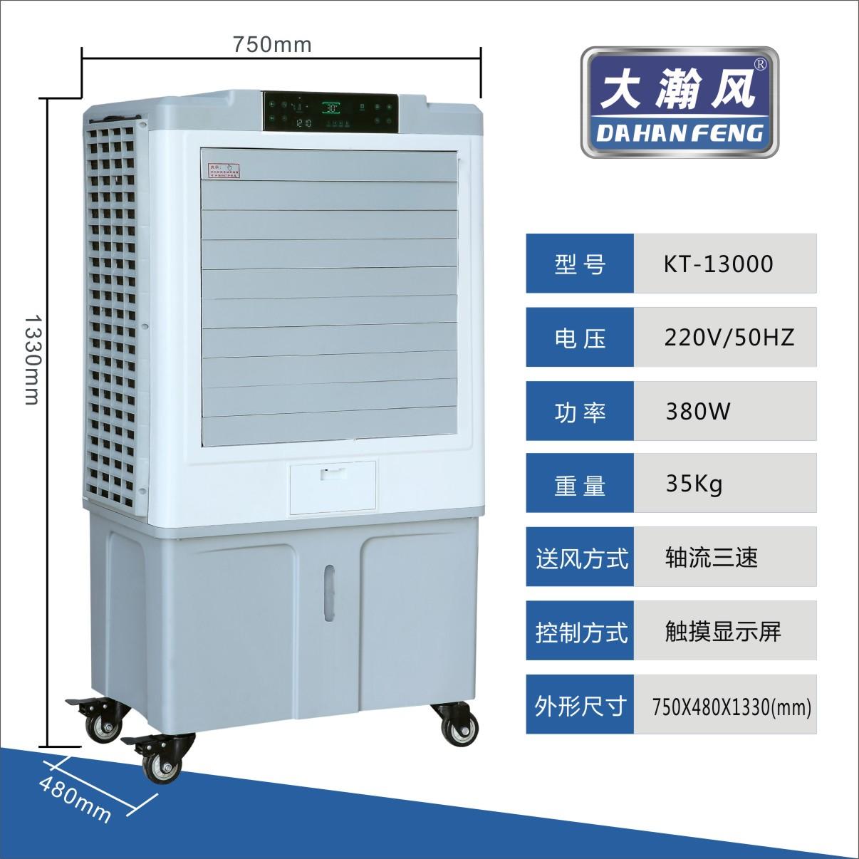 13000-移动空调扇