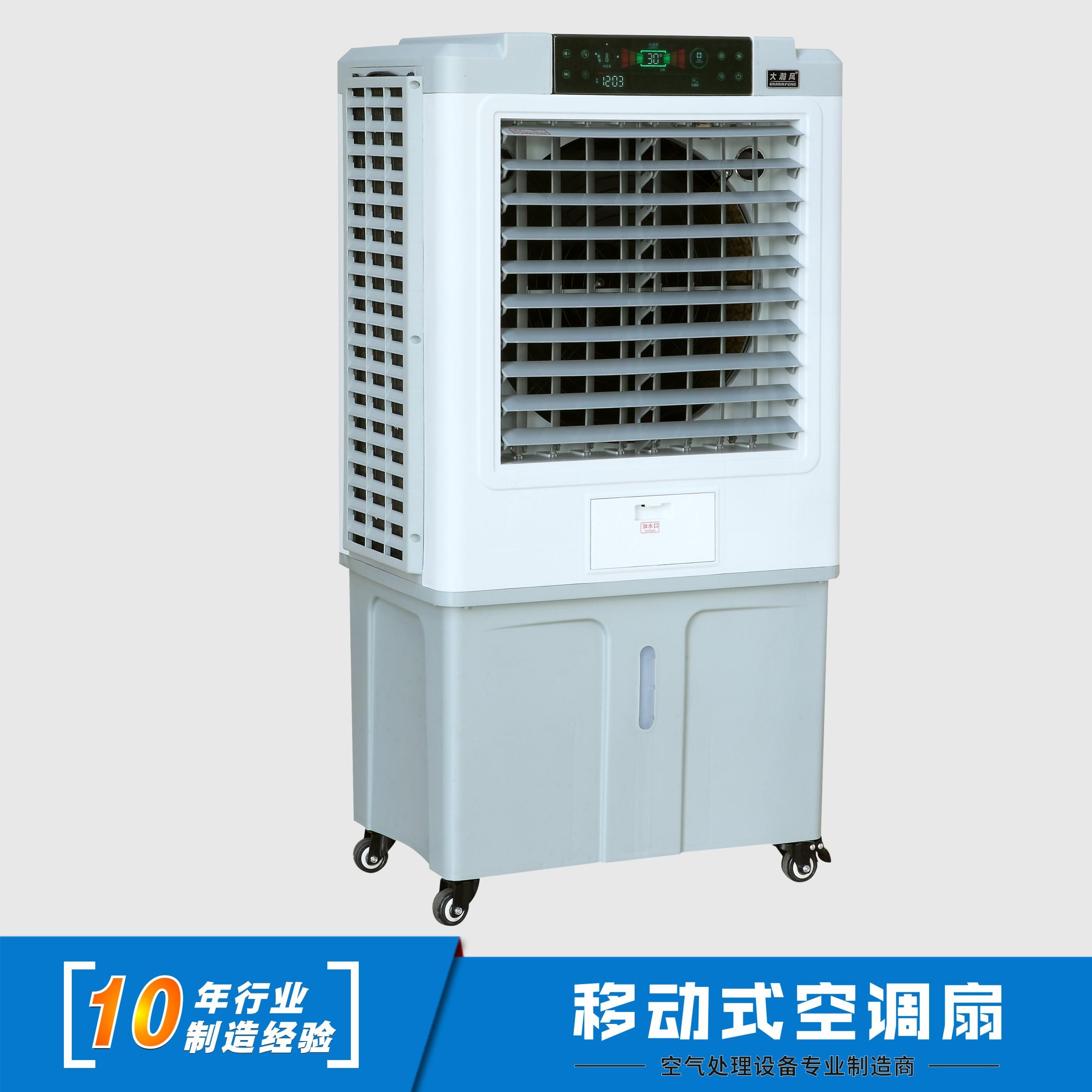 9000-移动空调扇