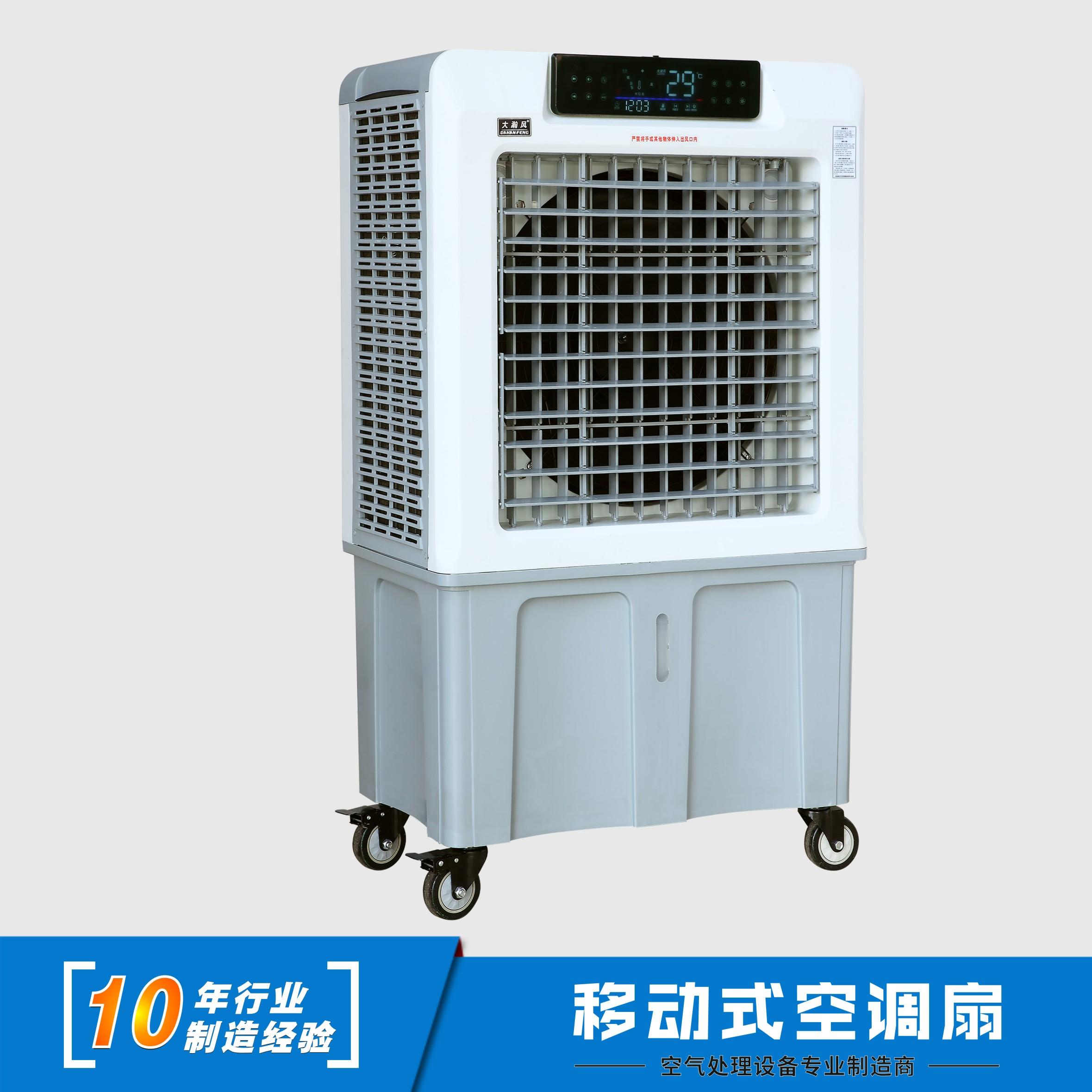 16000-智能音乐空调扇