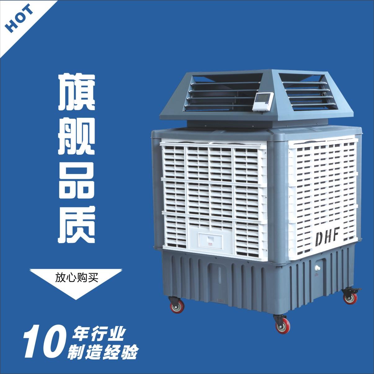 四面出风-18000风量移动式环保空调