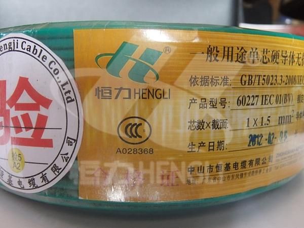 民用電線-60227-IEC-01(BV)-1×1.5