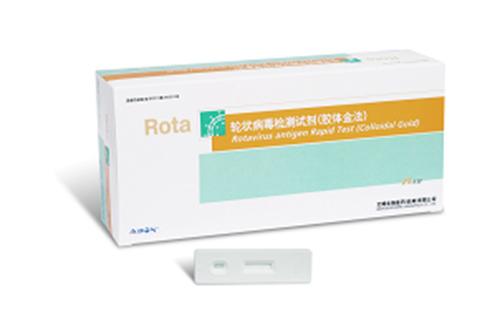 轮状病毒检测试剂(乳胶法)