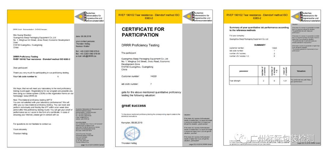 广州标际检测技术有限公司参加德国DRRR多项能力验证,喜获佳绩!