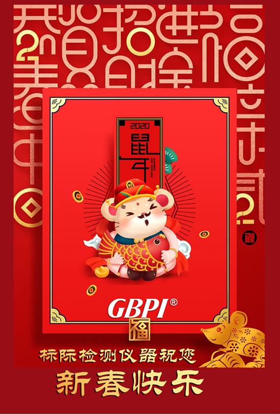 广州标际祝您新春快乐,鼠年大吉!
