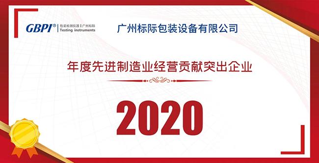 百尺竿头更进一步,广州标际获得先进制造业经营贡献突出奖