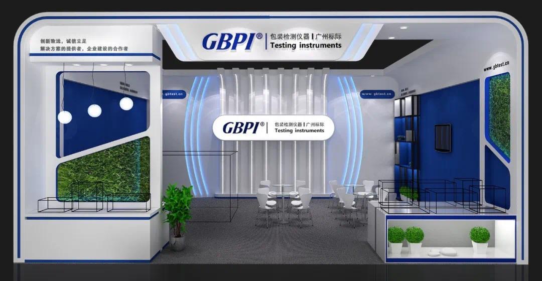 参展预告|GBPI与您相约沧州,共享包装盛世!