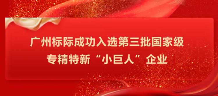 """喜讯!GBPI荣获国家级专精特新""""小巨人""""、""""黄埔区工业互联网标杆平台"""""""