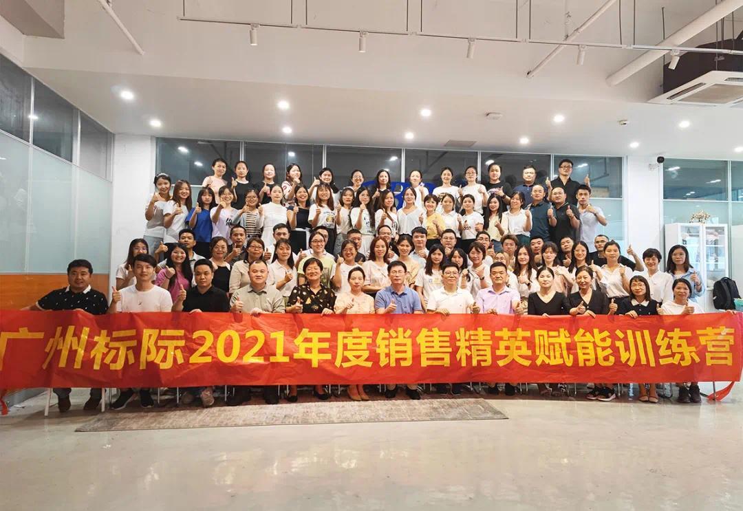 为梦想起航,GBPI广州标际2021年度销售精英赋能训练营圆满结束
